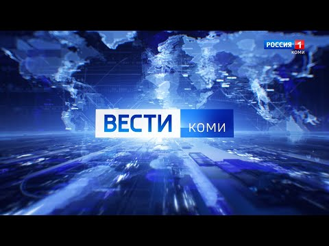Вести-Коми 09.09.2021