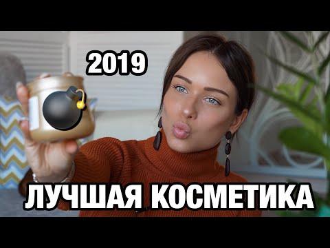 ЛУЧШАЯ КОСМЕТИКА 2019
