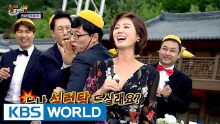 The Big Mouth X Kim Sungryoung, 'Dangerous Invitation' starting now! [Happy Together / 2017.06.15]
