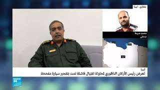 ليبيا: تعرض رئيس الأركان الناظوري لمحاولة اغتيال فاشلة     -