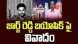 జార్జ్ రెడ్డి బయోపిక్ పై వివాదం||Controversy  over George Reddy Biopic||Prof K Nageshwar||