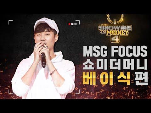 [MSG FOCUS] 쇼미더머니 '베이식' 무대 몰아보기