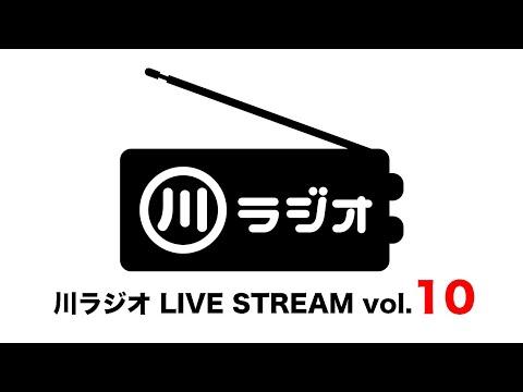 PAN 川さん【川ラジオ】LIVE STREAM vol.10