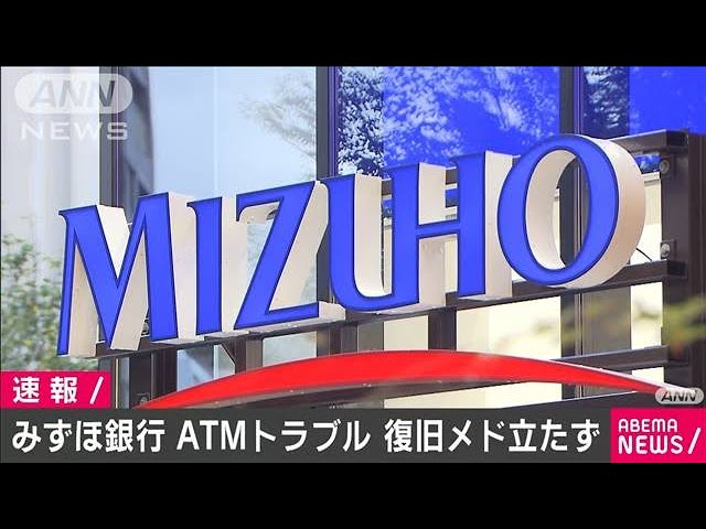 Mizuho halts service at card-eating ATMs