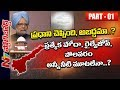 SB: Central Govt Cheats AP Over Special Status, Railway Zone and Polavaram?