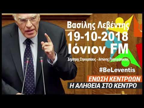 Βασίλης Λεβέντης στον Ιόνιον FM (19-10-2018)