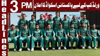 Pakistan's Squad For 2019 World Cup | Headlines 3 PM | 20 May 2019 | Express News