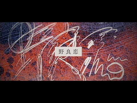 FEEDWIT『野良恋』Official Lyric Video