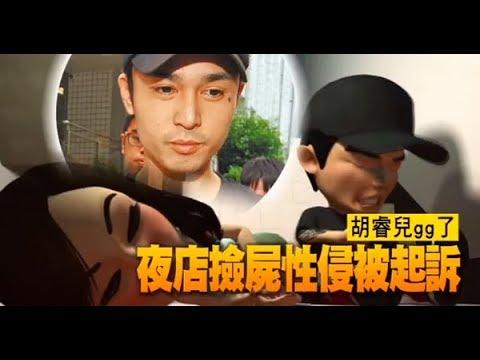 【最即時專題1】胡睿兒GG了 夜店撿屍性侵被起訴 | 蘋果娛樂 | 台灣蘋果日報