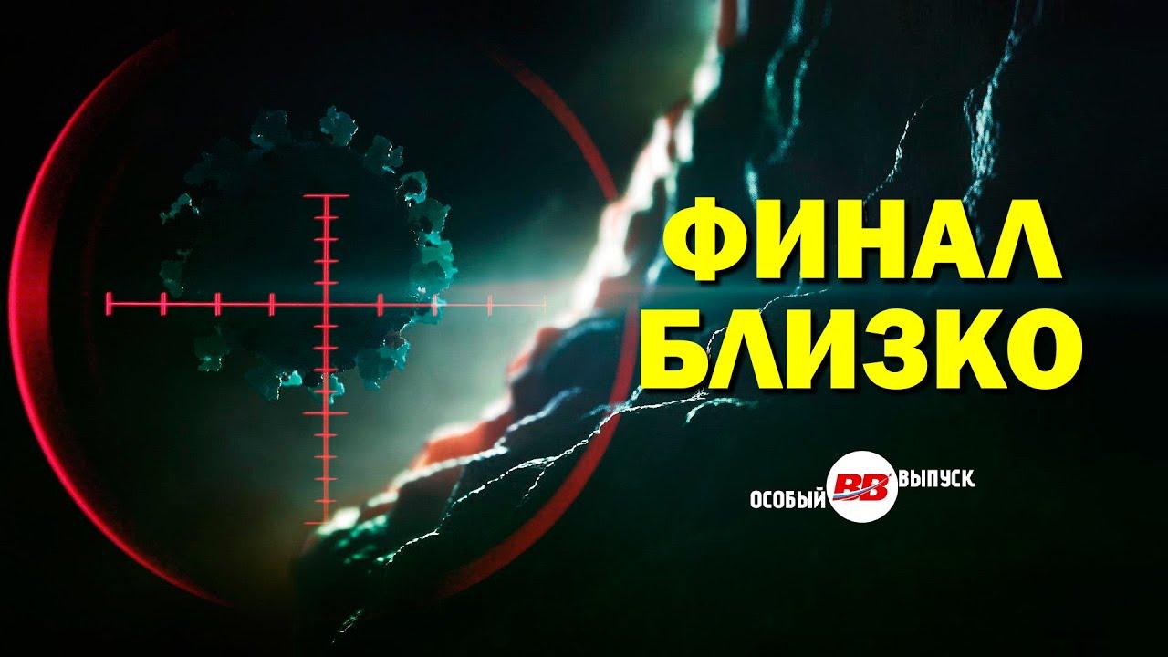 Российская вакцина вырвалась вперёд. Финал близко