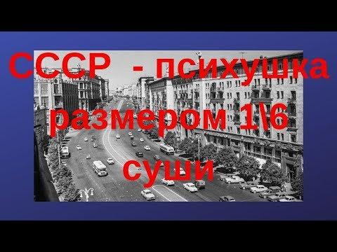 Советский Союз породил сумасшедший народ photo