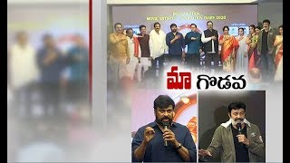 Chiranjeevi demands to take disciplinary action against Ra..