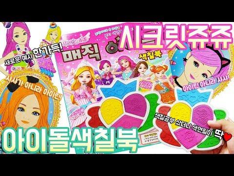 시크릿쥬쥬 매직아이돌 색칠공부 장난감 Secret Jouju Coloring book Toy 메이크업 놀이까지♥