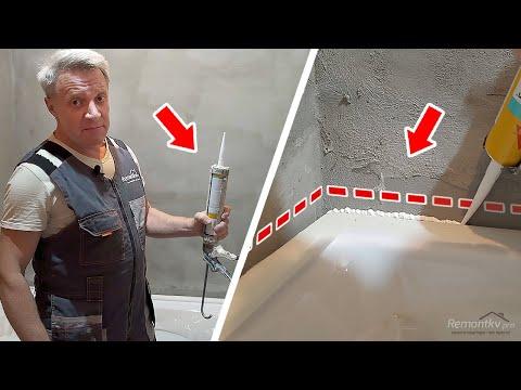 Надежное крепление любой ванны к стене. Просто, быстро, герметично! photo