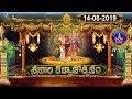 శ్రీవారి కల్యాణోత్సవం | Srivari Kalyanotsavam | 14-08-19 | SVBC TTD
