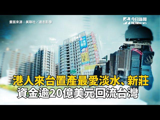 港資來台/港人最愛淡水、新莊 捧千萬現金來台灣買房