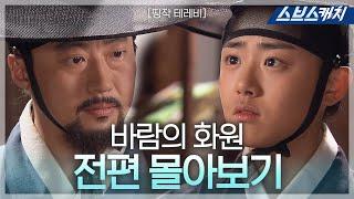 박신양, 문근영 주연 '바람의 화원' 《띵작테레비 / 드라마 다시보기 / 스브스캐치》