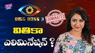 Vithika Sheru Likely to be Eliminated From Bigg Boss 3 Tel..