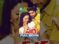 Paga Telugu Full Movie || Jayam Ravi, Bhavana, Raghuvaran || Ezhil || Yuvan Shankar Raja