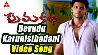 Prema Katha Movie    Devudu Karunisthadani Video Song    Sumanth, Antara Mali
