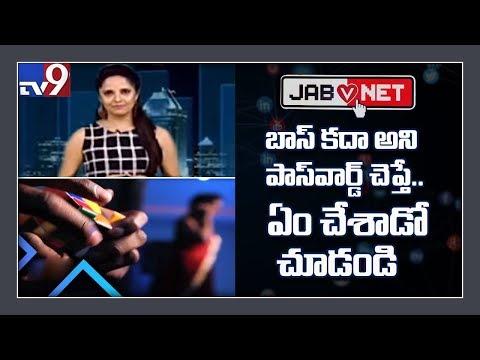 ఒక్క పాస్ వర్డ్.. ఆ అమ్మాయి జీవితాన్ని నాశనం చేసింది.! || JAB V NET - Episode 16 - TV9