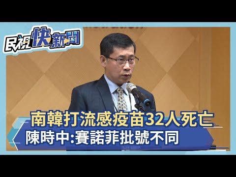 南韓打流感疫苗32人死亡 陳時中:賽諾菲批號不同-民視新聞