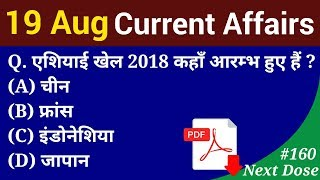 Next Dose #160 | 19 August 2018 Current Affairs | Daily Current Affairs | Current Affairs In Hindi