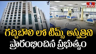 TIMS hospital in Gachibowli comes into operation for covid..