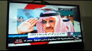 من قناة 24 السعودية .. الامير محمد بن نايف يطمئن بنفسه على الوضع الامني بالقطيف