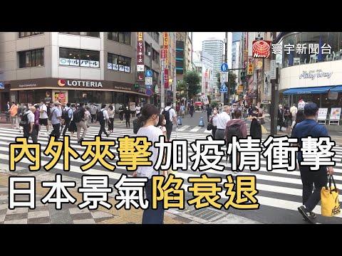 內外夾擊加疫情衝擊 日本景氣陷衰退|寰宇新聞20200801