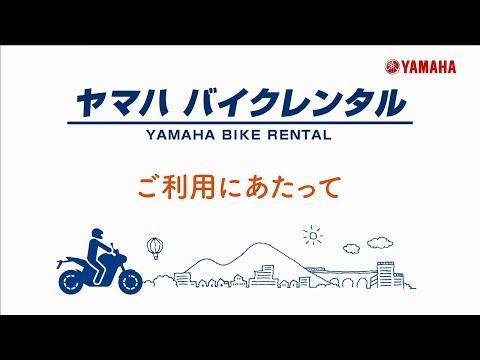 ヤマハ バイクレンタル ご利用ガイド