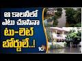 ఆ కాలనీలో ఎటు చూసినా టు-లెట్ బోర్డులే..!: Special Report On Saroor Nagar Green Park Colony   10TV