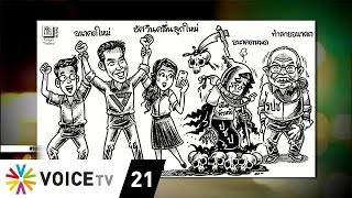 Tonight Thailand Cartoons by เซีย Ep.95