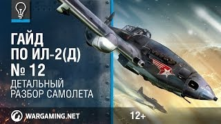 Гайд по Ил-2(д). World of Warplanes.