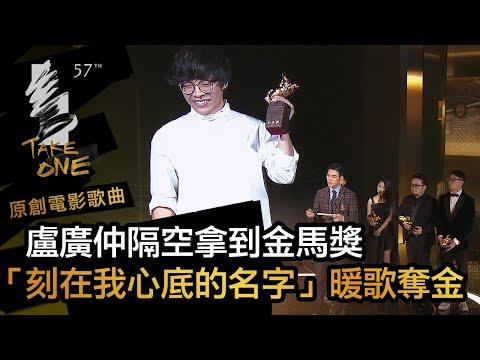 第57屆金馬獎頒獎典禮--原創電影歌曲 盧廣仲隔空拿到金馬獎「刻在我心底的名字」暖歌奪金
