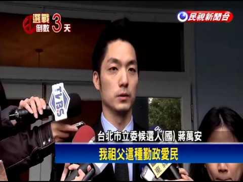 2016立委-蔣家人不從政? 蔣萬安、潘建志激戰-民視新聞