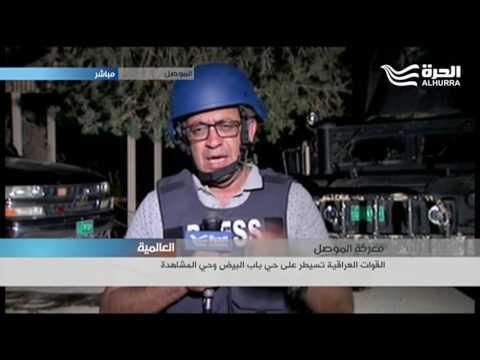 القوات العراقية تسيطر على حي باب البيض وحي المشاهدة.. التفاصيل مع مراسل الحرة فلاح الذهبي