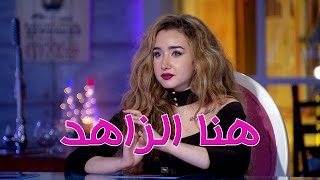 Episode 26 | تلاته في واحد | شيماء سيف مع الفنانة هنا الزاهد -
