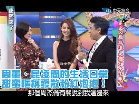 《康熙來了-精彩》周董、昆凌間的生活日常 甜蜜暱稱發散粉紅泡泡!