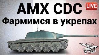 AMX Chasseur de chars - Фармимся с кланом в укрепах