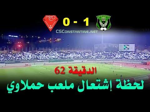 CSC 1 - MCO 0 : Hamlaoui illuminé à la 62ème minute