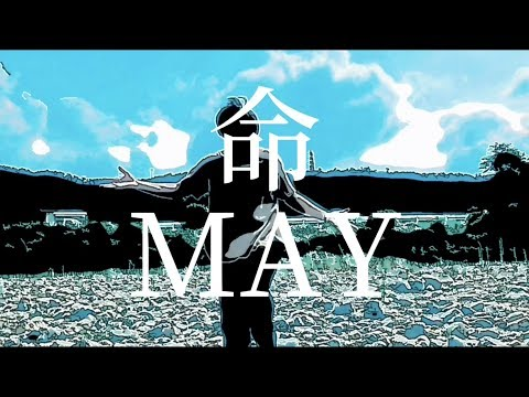 HEADLAMP 『MAY』 #6ヶ月連続配信 第一弾