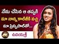 TIK TOK Udaya Sri Cute Interview || DhoomDham Muchata Anchor Udayasri Latest Interview