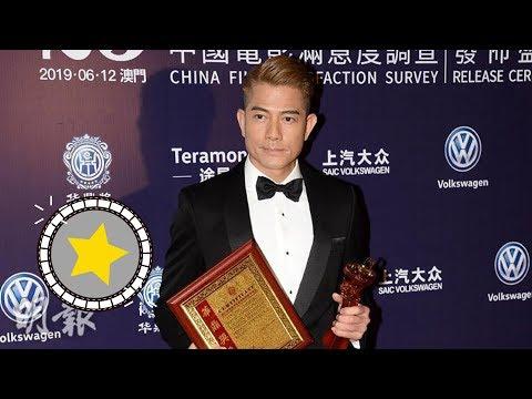 【華鼎獎】郭富城憑《無雙》膺最佳男主角:很大強心針 (2019.06.12)
