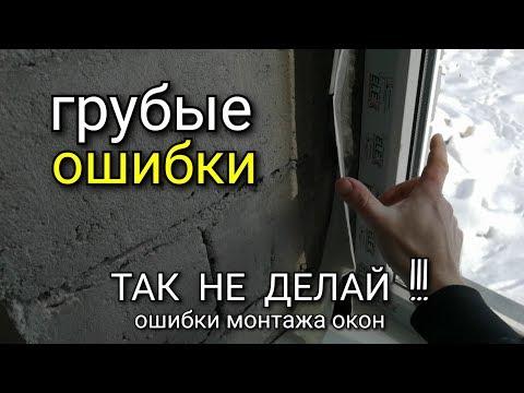 Грубейшая ошибка при установке окон! Видеоинструкция: как правильно установить окно? Монтаж окна. photo