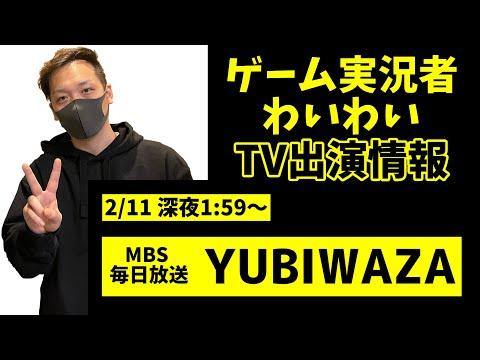 【わいわい】わいわいさんがテレビに出るぞ!2/11深夜1:59~『YUBIWAZA』を見逃すな!(※TVerでも見れます)【告知】