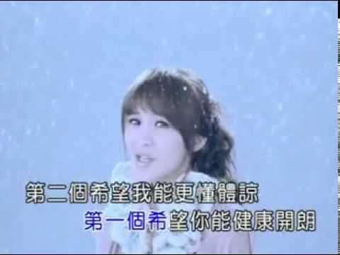 梁文音 - 愛一直存在 06 三個願望 KTV.flv