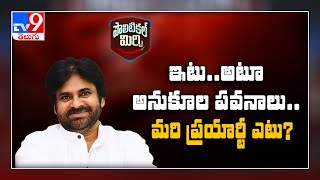 Political Mirchi: Pawan Kalyan take on films and politics ..