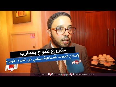 مشروع طموح بالمغرب لإصلاح المعدات الصناعية يستغني عن الخبرة الأجنبية