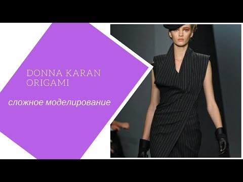 Donna Karan  fall 2012 Платье Оригами. Разбор моделирования.